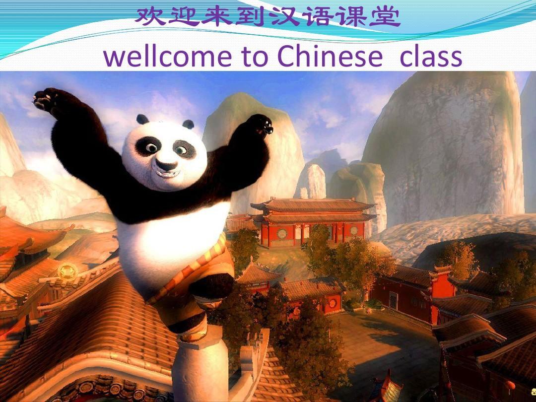 对外汉语方位词教学课件教案PPT_word文档在幼儿园户外混龄活动说课稿图片