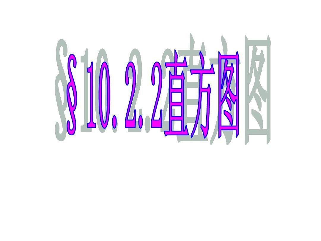 新课标人教版七年级数学下册10.2直方图(第2课时)课件