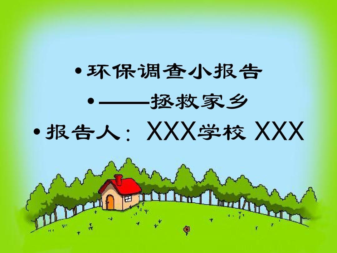 环保调查小报告   ——拯救家乡   报告人:xxx学校 xxx图片