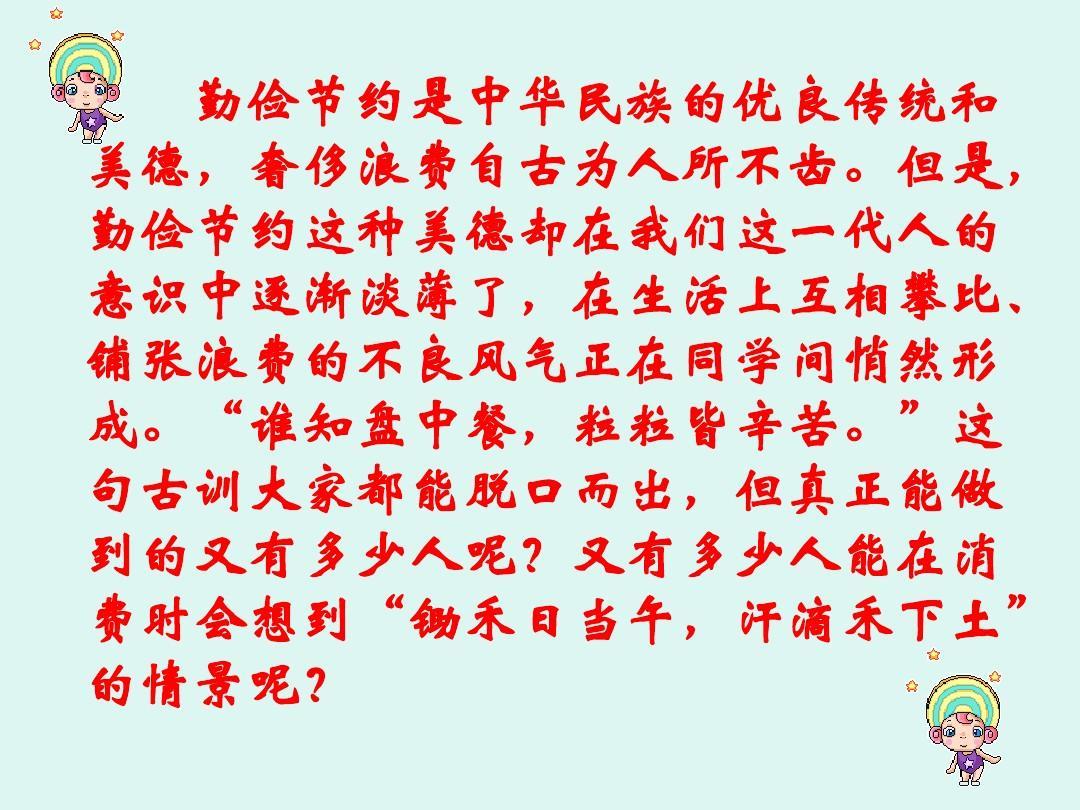 小学生道德讲堂内容_道德讲堂:让道德的花蕾绽放争做文明小学生ppt