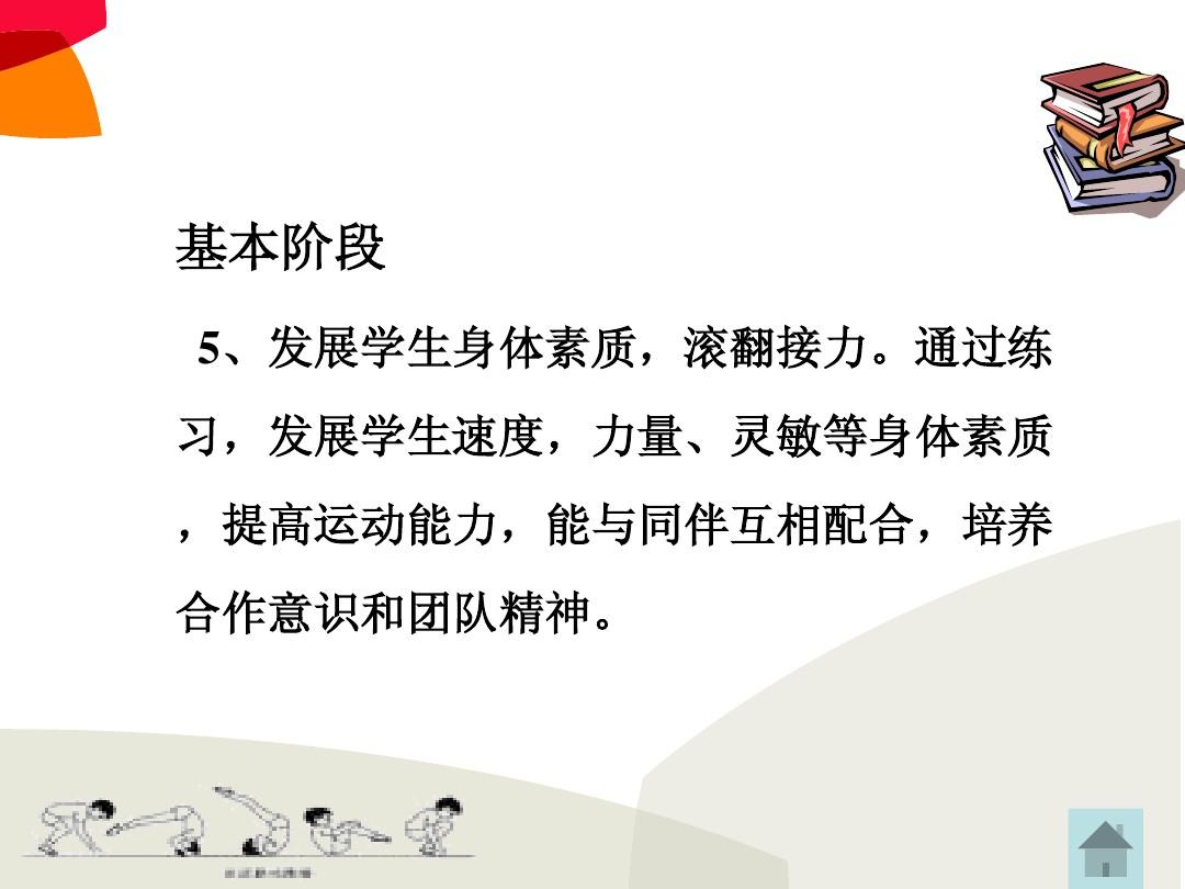 前滚翻说课课件ppt新部编日月潭教案设计图片