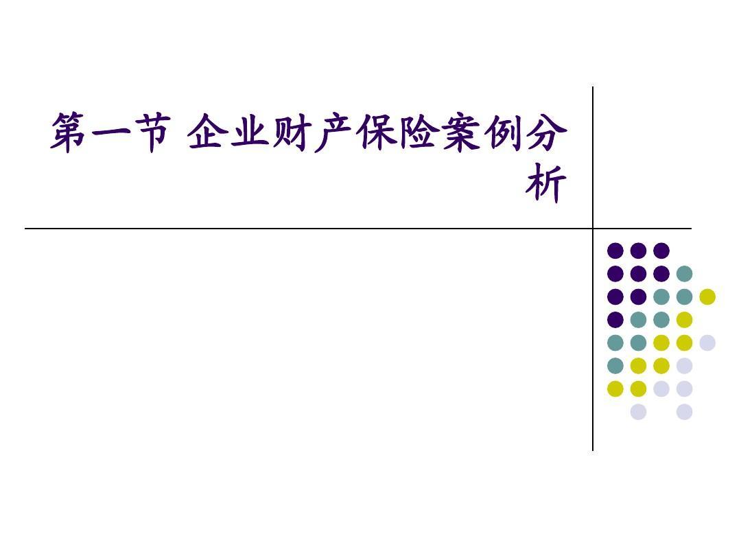 财产保险案例分析  保险考研