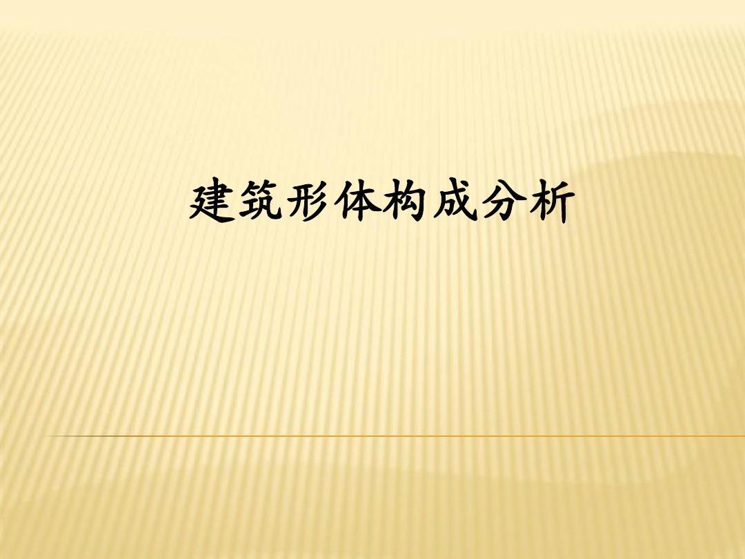 构成课件建筑v课件ppt形体南京优秀语文教案图片