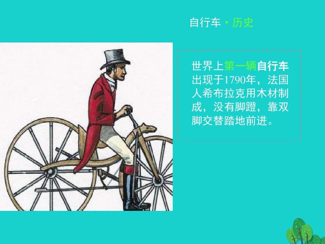 三年级上册美术课件-第15课 我设计的自行车3∣ 人教新课标ppt图片