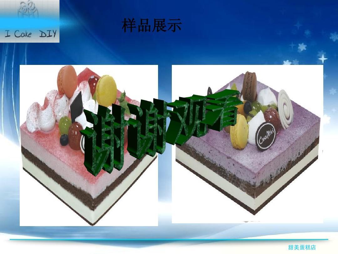 甜美蛋糕店创业计划书ppt图片