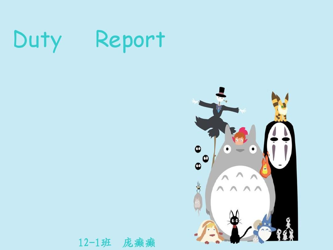 宫崎骏英语值日报告PPT_word文档在线阅读与