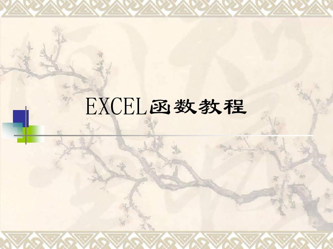 excel函数教程ppt_Excel函数教程PPT_word文档在线阅读与下载_无忧文档