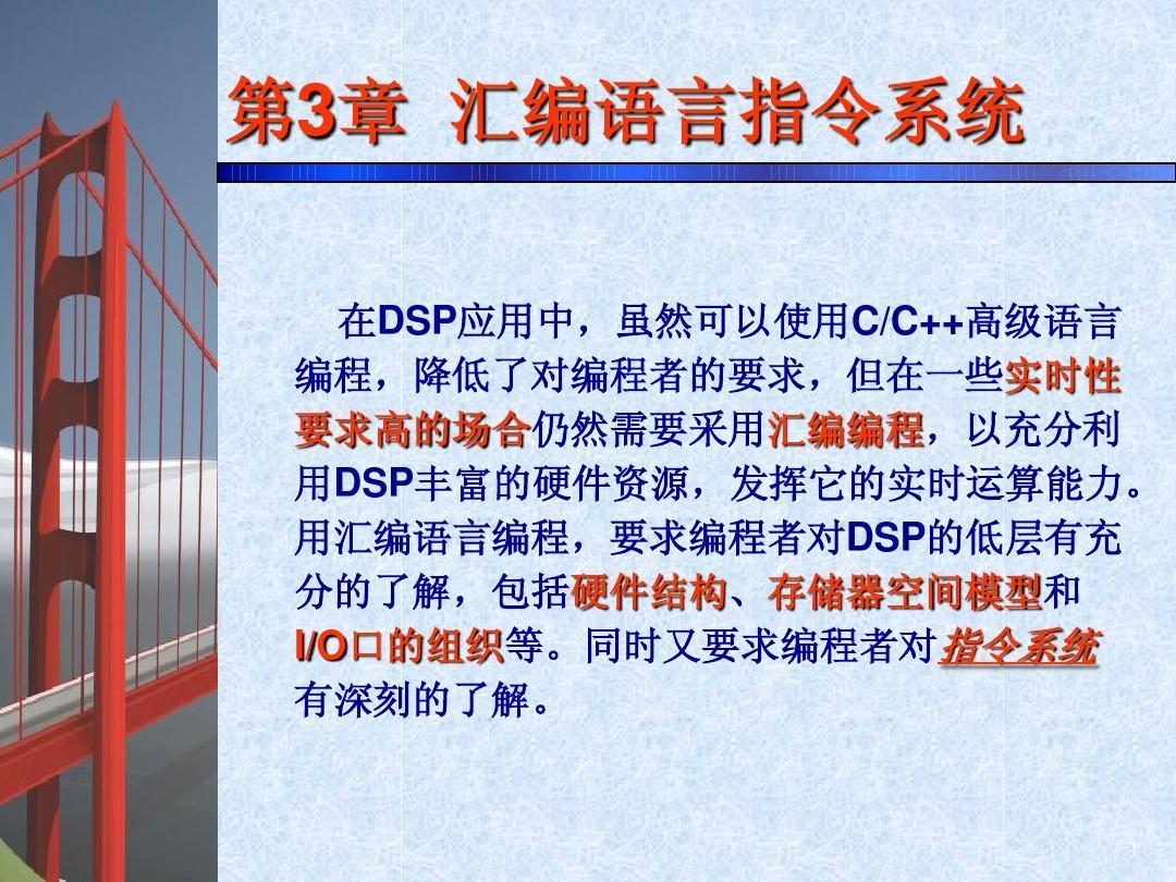 LDX_DSP原理与应用_张卫宁_第3章