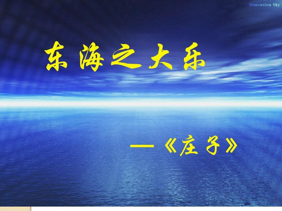 语文:5.3《东海之大乐》课件(2)(新人教版选修《先秦诸子选读》)PPT