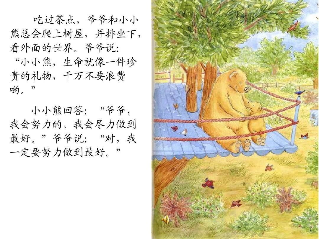 绘本《纪念做个好先生》ppt长大张澜教案爷爷图片