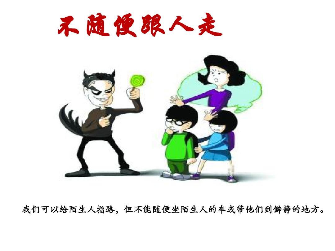 防拐骗ppt马家庭教师g27漫画图片