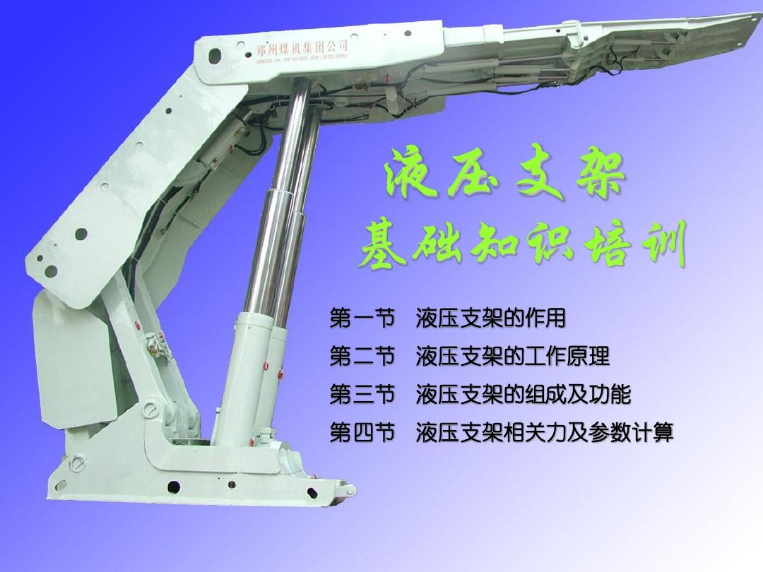 基础知识培训 第一节 液压支架的作用 第二节 液压支架的工作原理 第图片