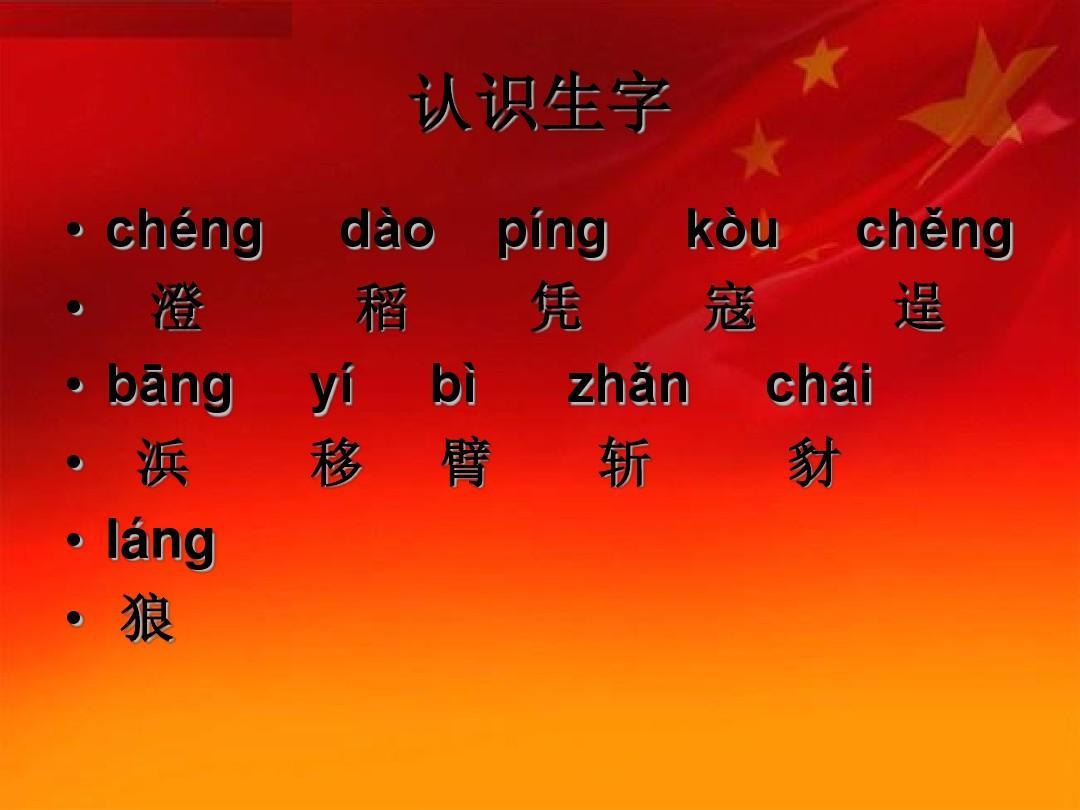 �9�n[Zh~��N�:�Y��&_ng kòu chěng 澄 稻 凭 寇 逞 bāng yí bì zhǎn c