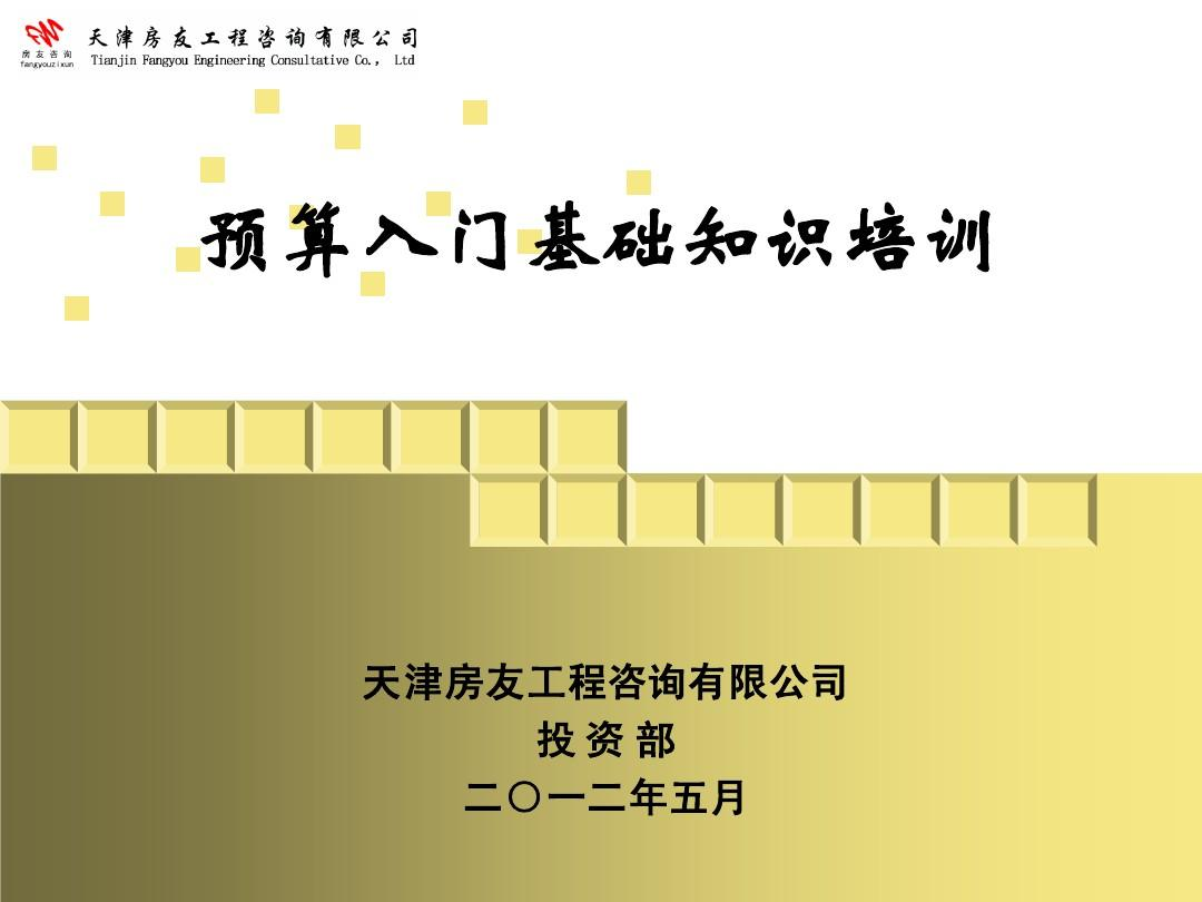 预算入门基础知识2012-5
