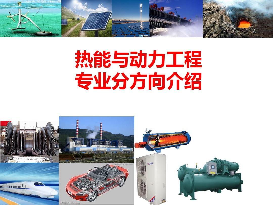 热能与动力工程专业分方向介绍