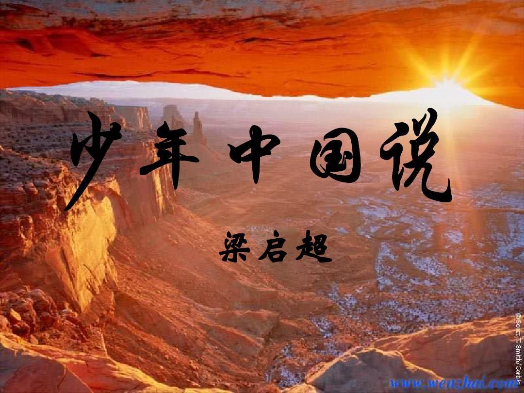 课件:第27课《少年中国说》ppt语文(鄂教版八班教学楼18中学图片