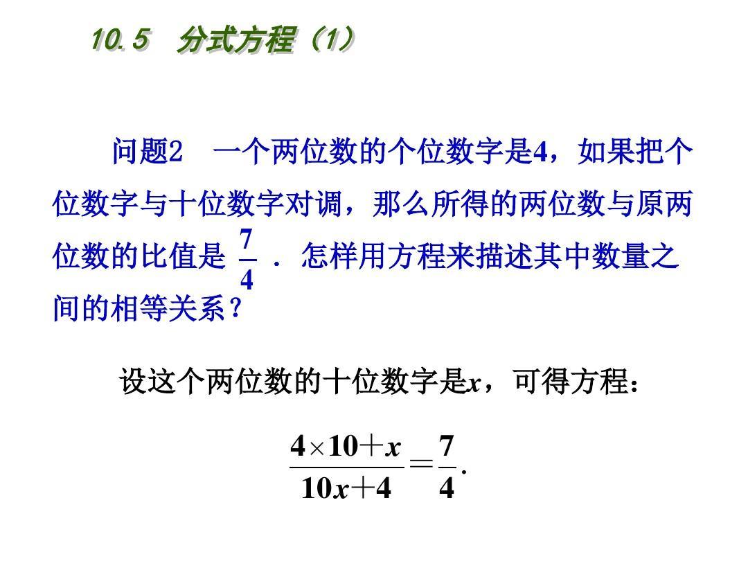 新苏科版八数学信息分式反思v数学教学课件10.5方程下册(1)ppt年级技术小蚂蚁课后备课图片