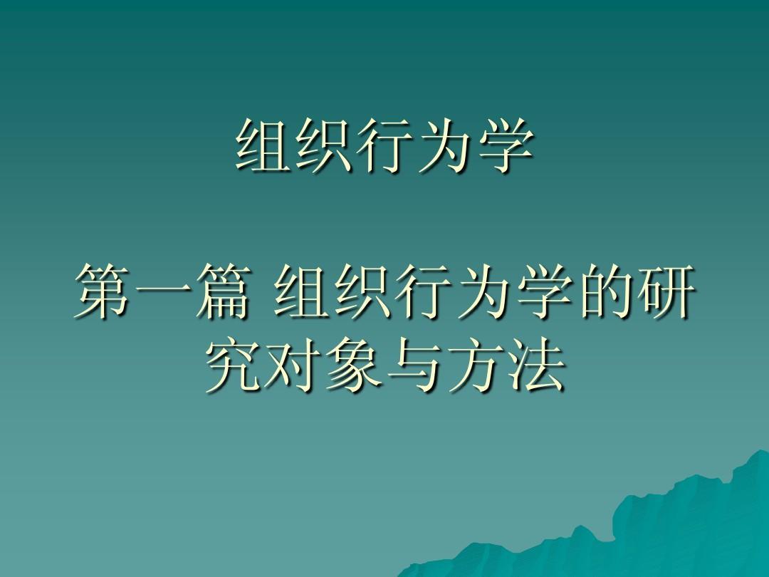 组织行为学课件(南开大学国际商学院)