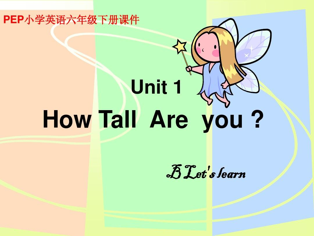 PEP小学英语六年级下册Unit1_How_tall_are_you_B_Let's_learn_课件