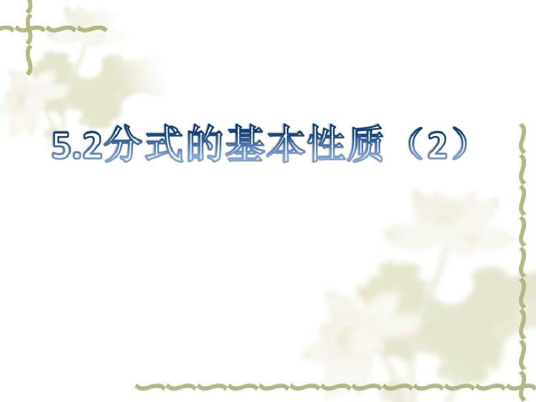 新浙教版七数学课件下分式备课学期5.2集体的基本小学性质语文教师年级备课表图片