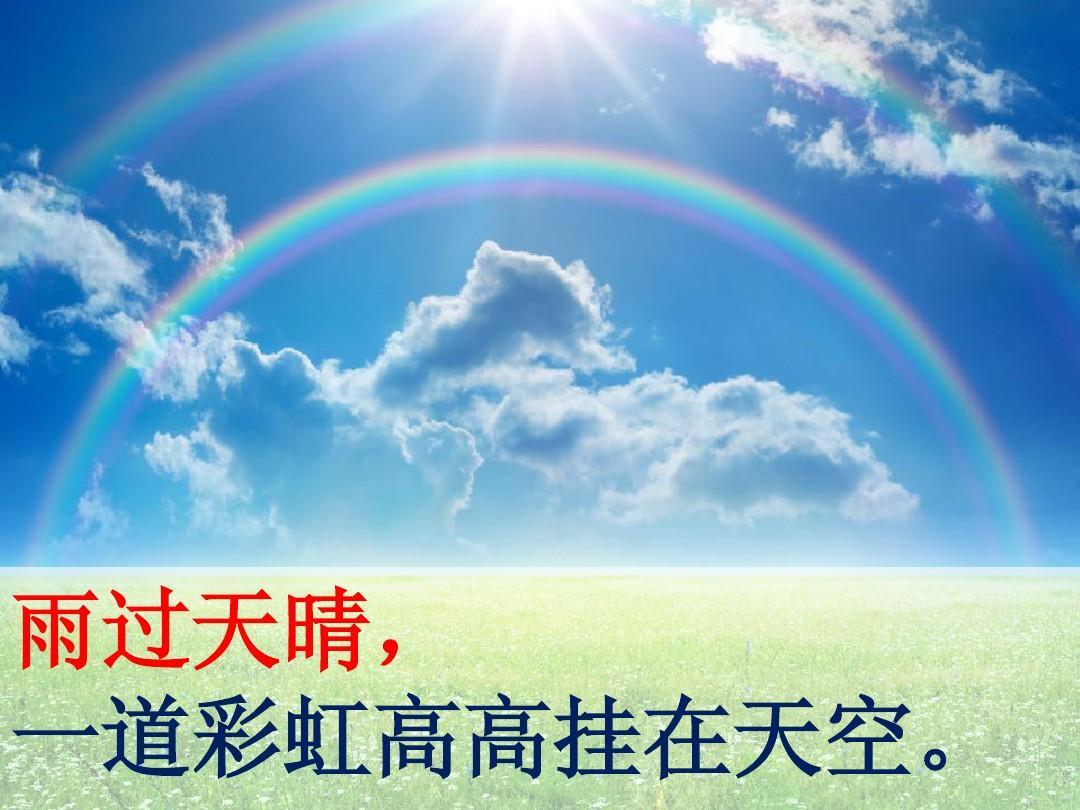 天空出现那一道彩虹_雨过天晴, 一道彩虹高高挂在天空.