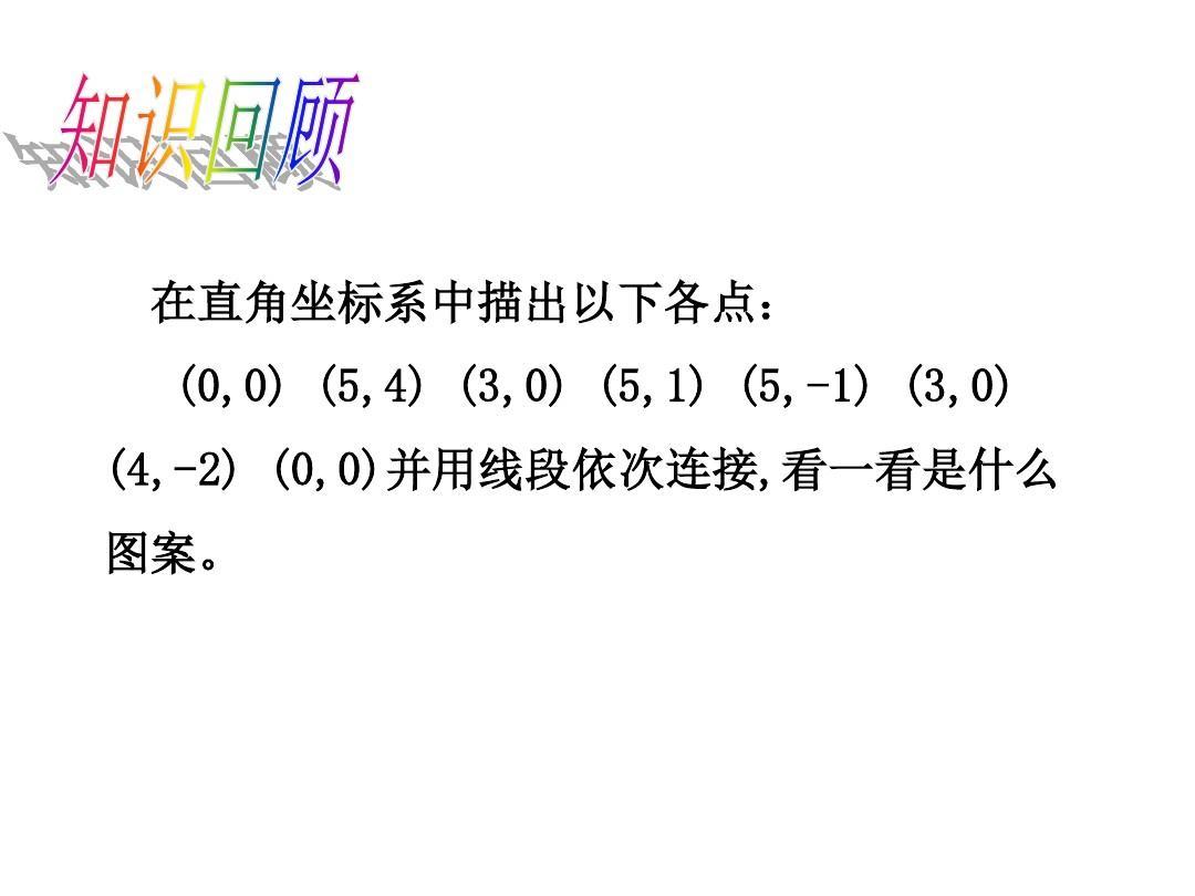 八年级下册北师版数学教学课件3.第三章图形的平移与旋转(9)3.1.2图形的平移