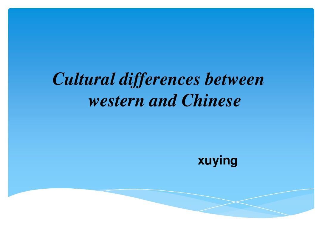 中西饮食文化差异_中西文化差异英文版_文档下载
