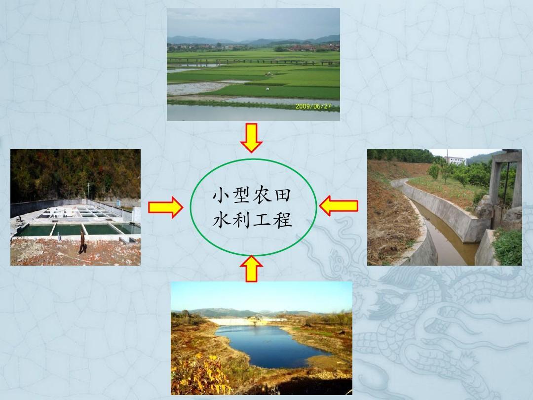 小型农田水利建设_小型农田水利设施_小型农田水利工程建设管理
