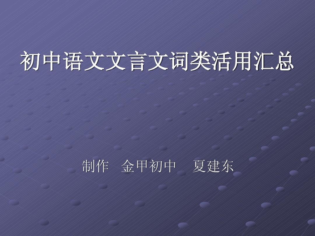 初中语文文言文词类活用汇总