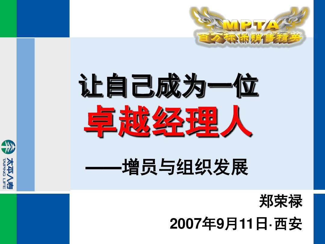 TOP2000第3期2007年秋季TOP2000主旨报告郑荣禄