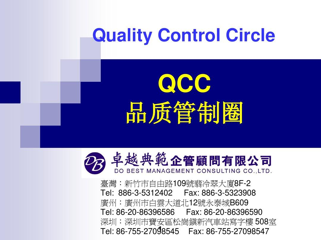 QCC 品质管制圈