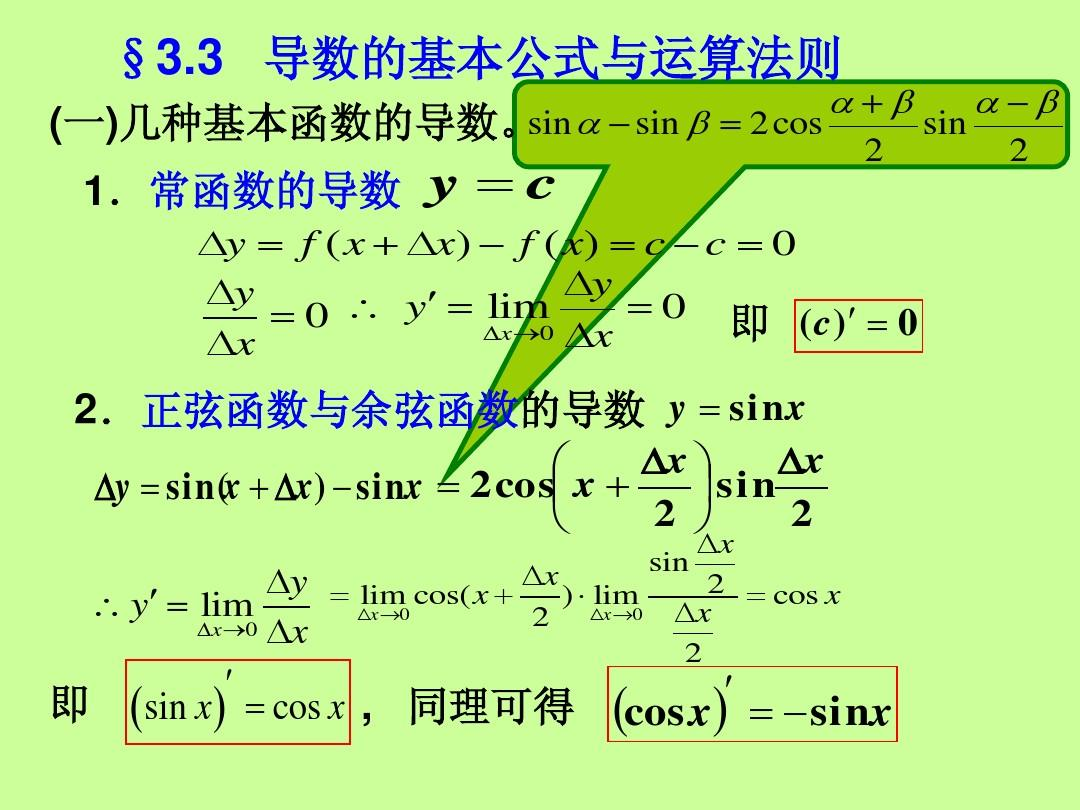 三角函数积化和差和差化积公式_积化和差与和差化积公式_等积法公式