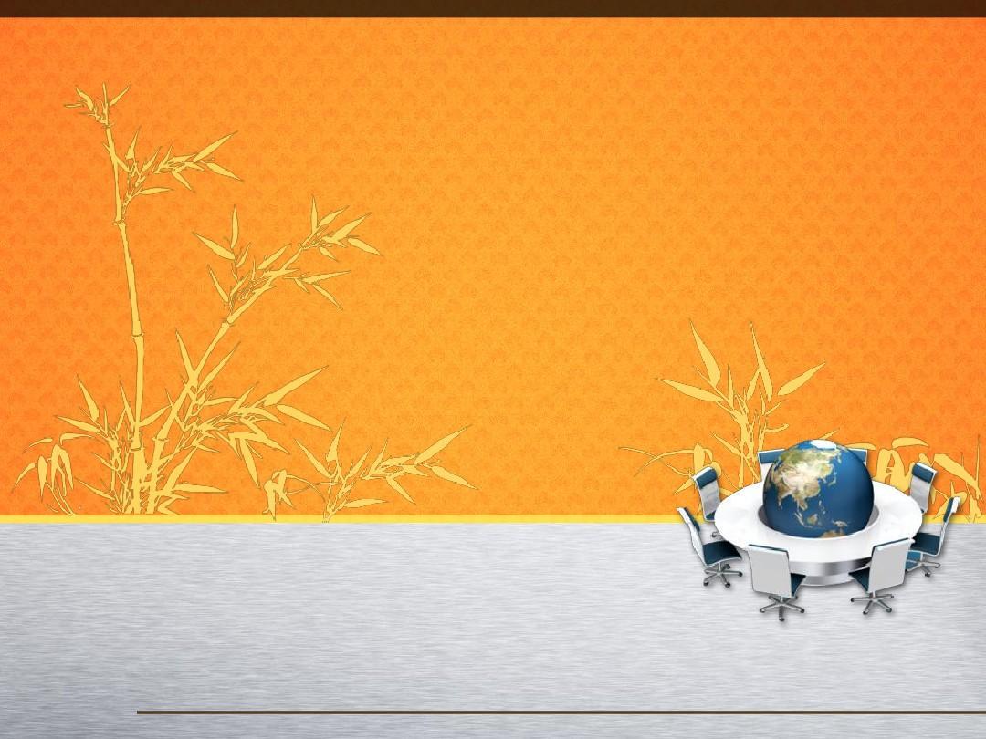 全球商务圆桌会议精美ppt模板图片