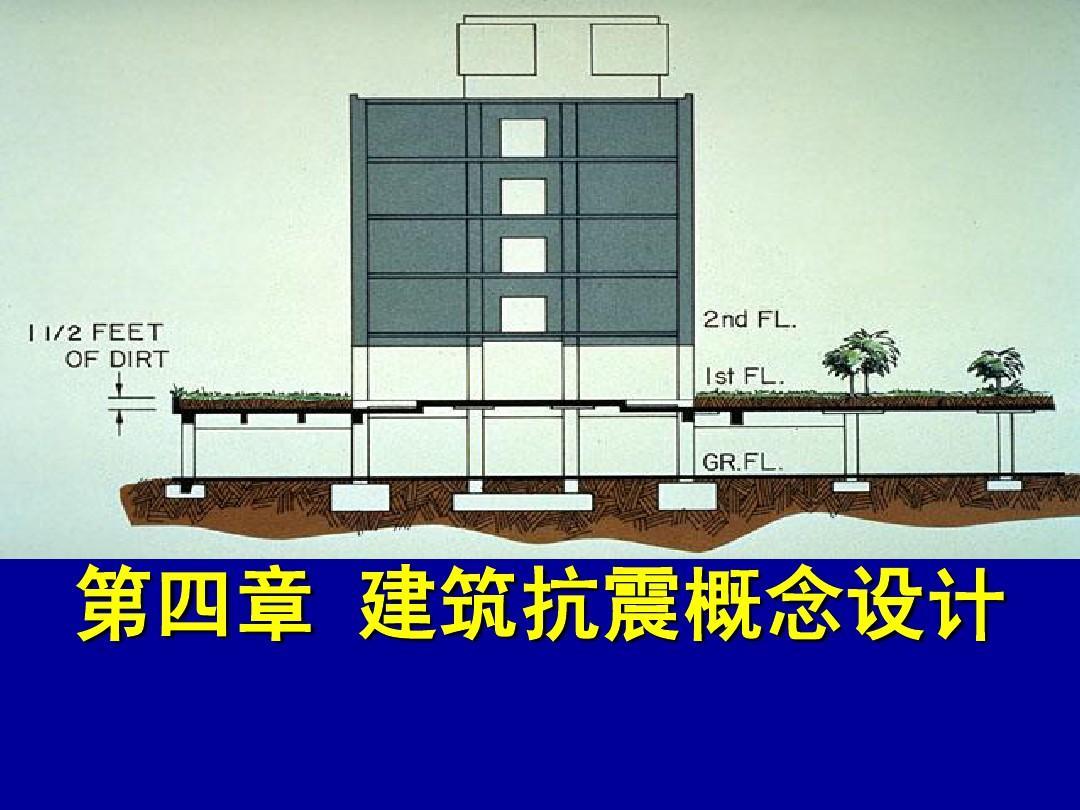 建筑抗震概念设计课件ppt图片