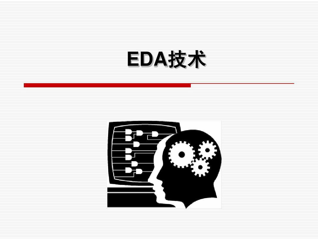 第1.1章 EDA技术概述PPT