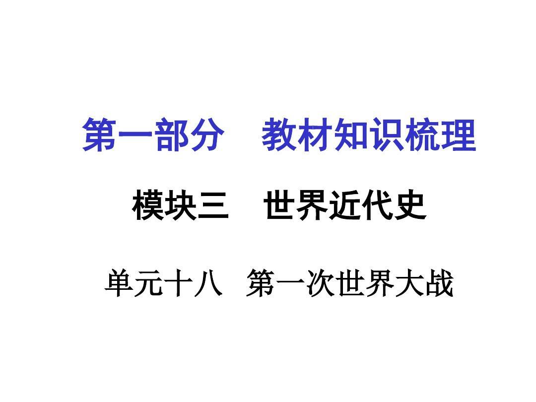 广西中考历史(人教)专题突破课件:第一部分 教材知识梳理单元十八  第一次世界大战(21张PPT)
