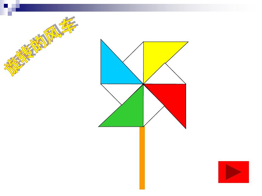 五年级数学《图形的变换:旋转》ppt课件(完整版)图片