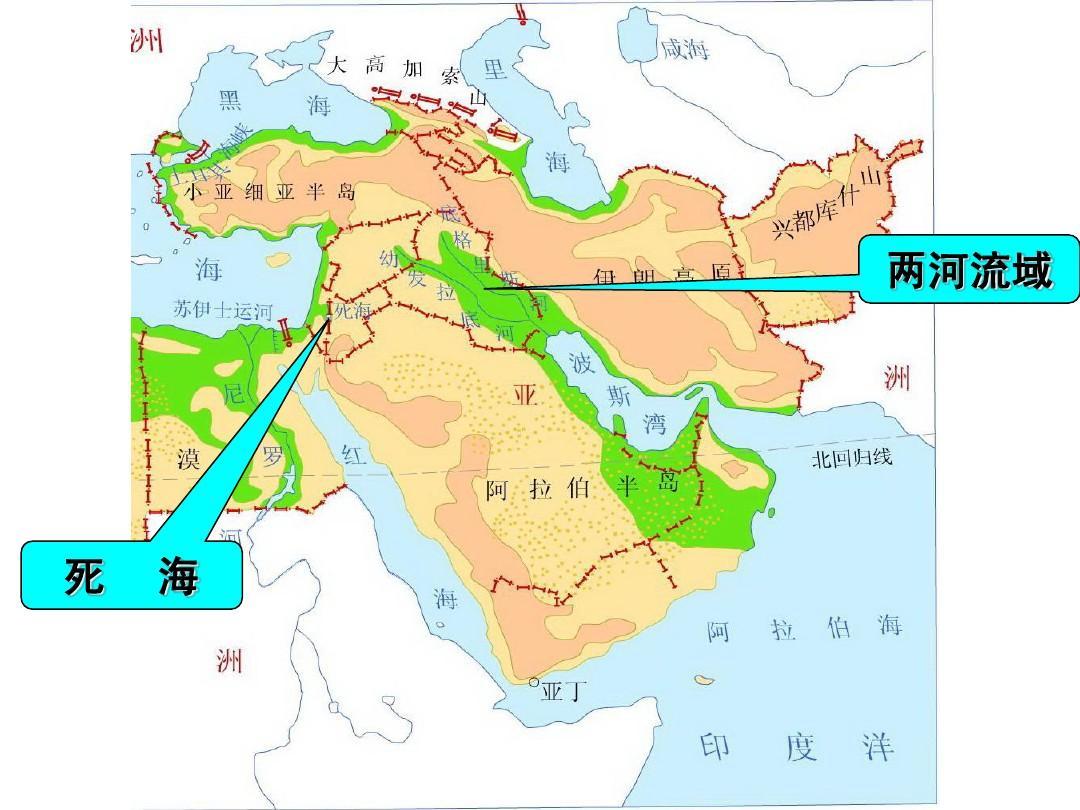 世界地理复习 中东-埃及答案ppt图片