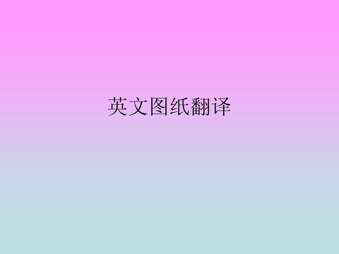 爬行翻译英文_翻译英文_中文翻译英文在线翻译