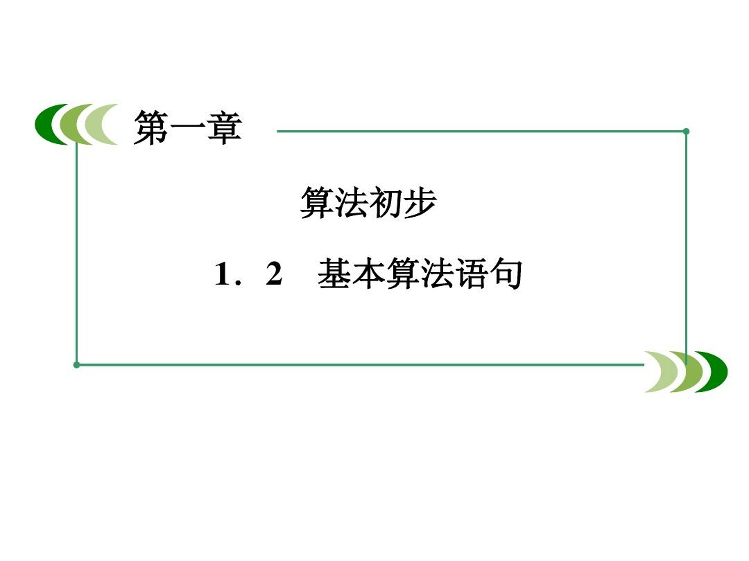 1-2-1基本算法语句(1)