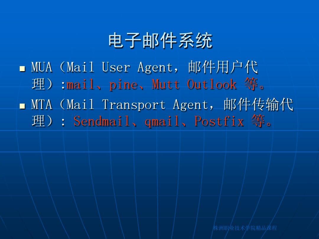 基于linux平台的邮件服务器配置与管理 电子邮件系统 mua( mua(mail