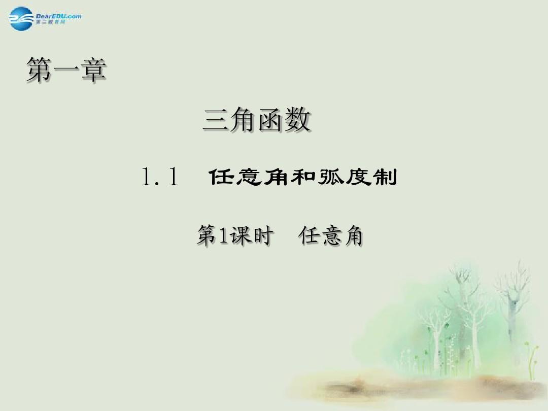 【金版教程】2014-2015学年数学高中第一章高中贵州省升学率图片