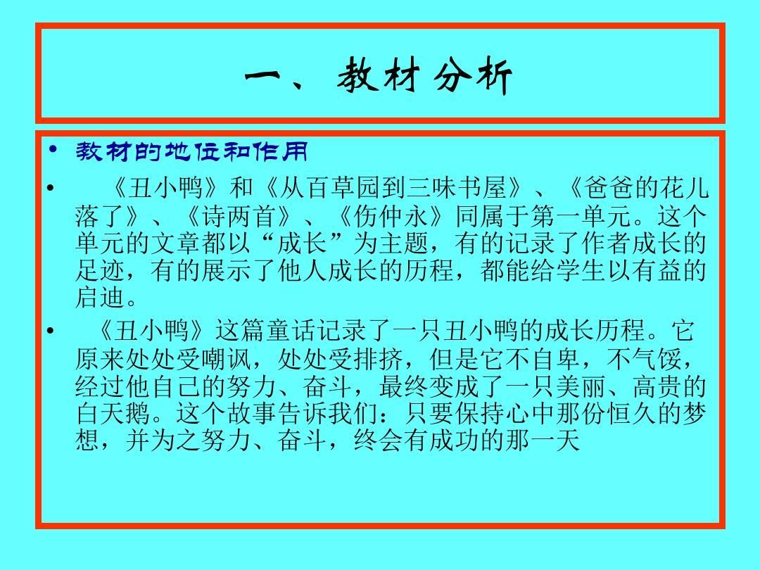 人教网所有分类视频教育初中初中版七(下)《丑小鸭》说课ppt小学女生文档自慰语文课件图片