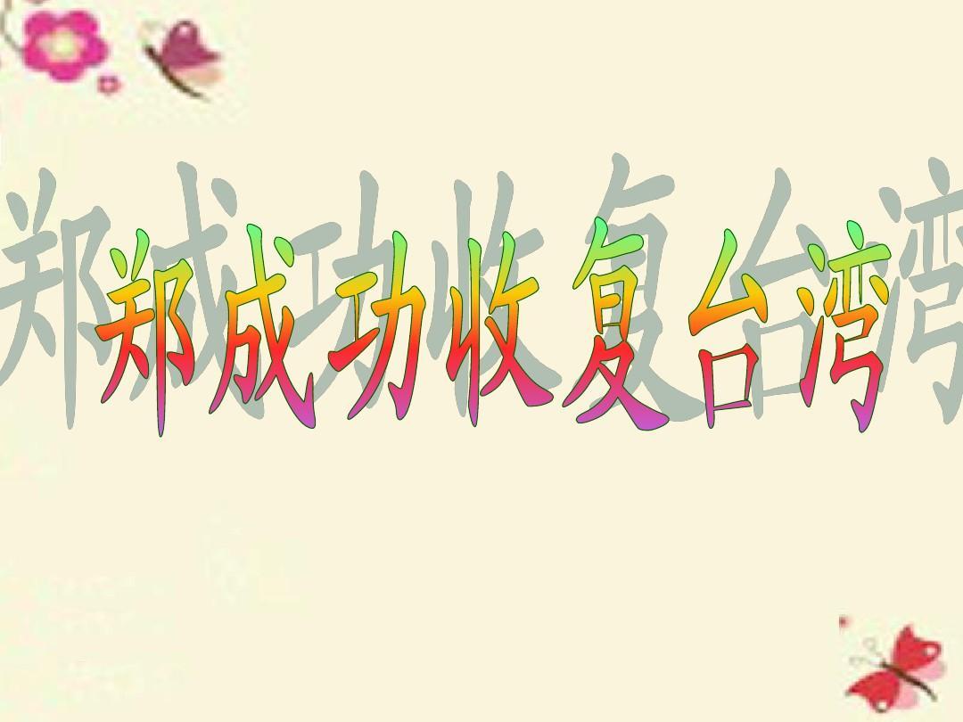 2017年春季语文学期S版五年级语文下册5.23郑中人民共和国成立教学设计