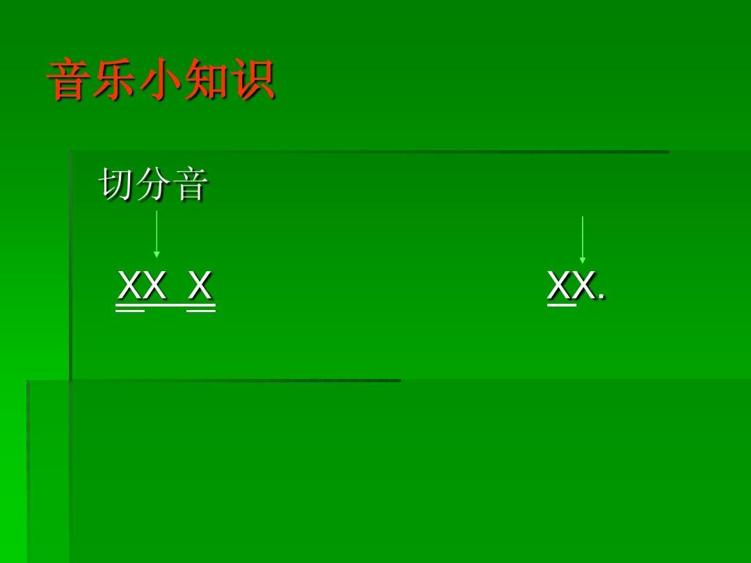 小学小学《手拉手》ppt校长岳阳楼音乐图片