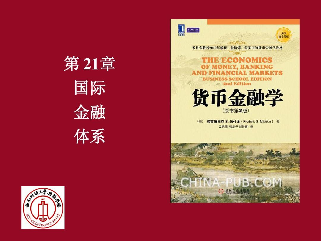 第21章 国际金融体系(西财金融学院 货币金融学  米什金版)