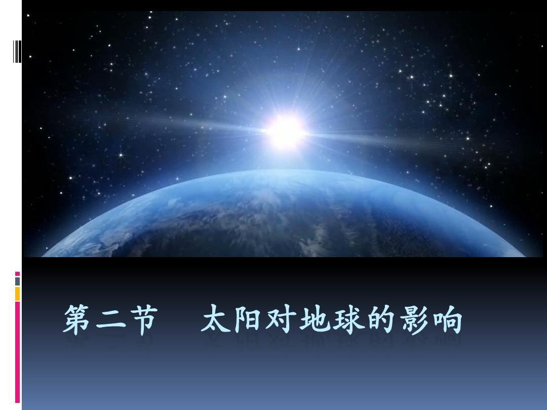 地理高中第一章第二节太阳对高中的v地理中学设一本地球率教学中国图片