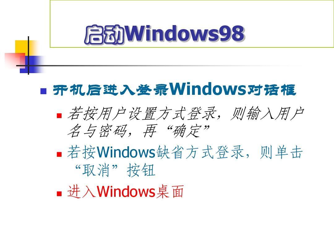 开机后进入登录Windows对话框