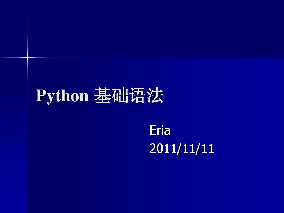 python基础语法ppt