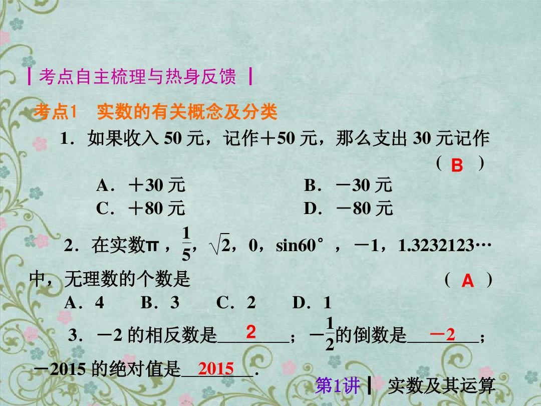 冲刺复习初中教育数学最新教案版中考初中所有分类实数第1讲人教探疑数学三课件三英语图片